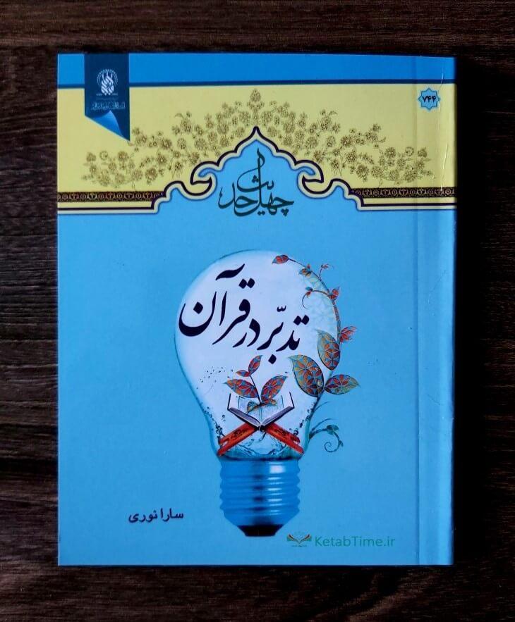چهل حدیث تدبر در قرآن