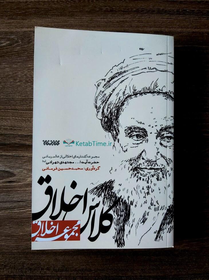 کلاس اخلاق؛ مجموعه گفتارهای اخلاقی از مجتهدی تهرانی