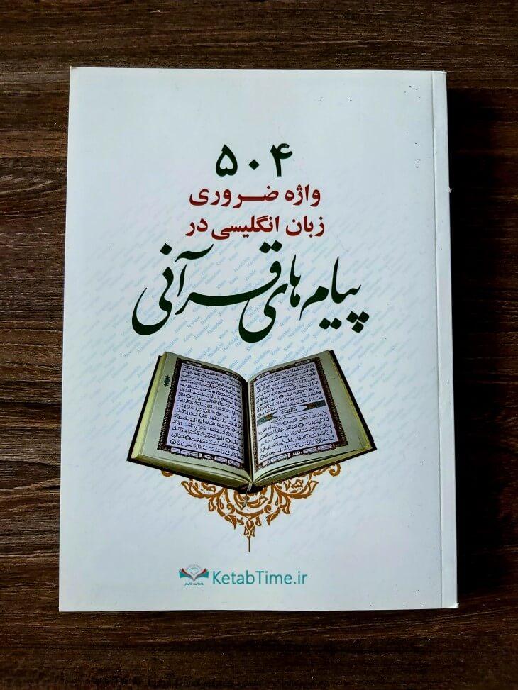 پانصد و چهار واژه ضروری زبان انگلیسی در پیامهای قرآنی