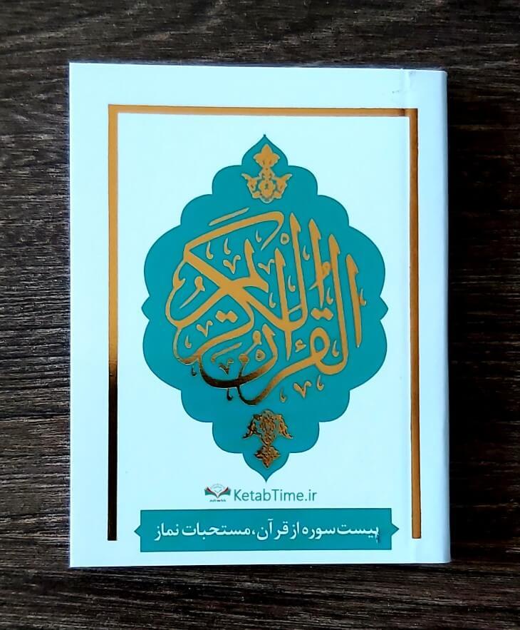 بیست سوره از قرآن و مستحبات نماز