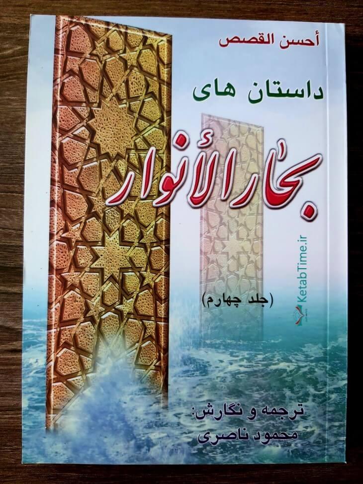 داستانهای بحارالانوار - جلد چهارم