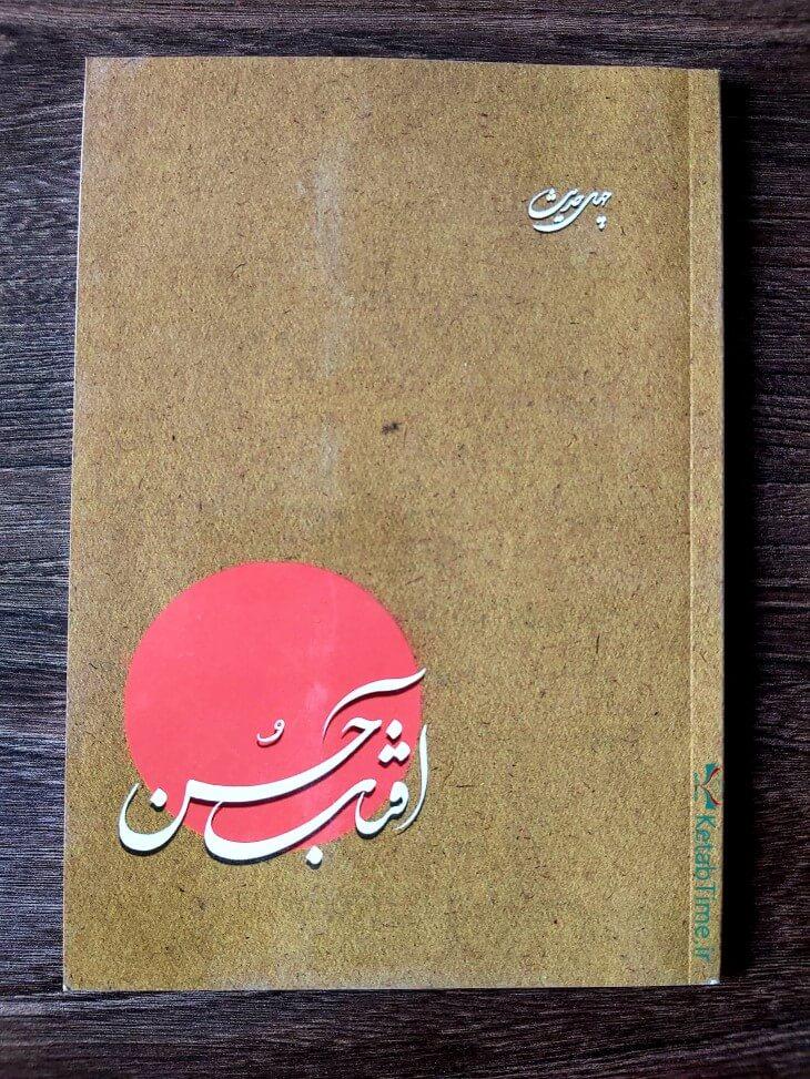آفتاب حسن