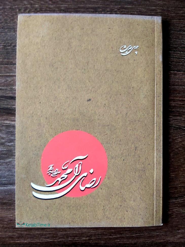 رضای آل محمد