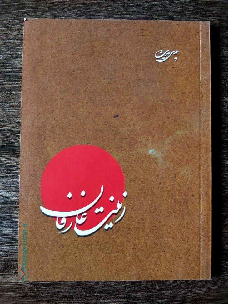 زینت عارفان